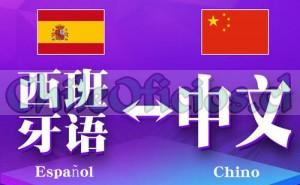 intérprete traductor chino español de china shanghai